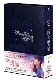 空から降る一億の星<韓国版> Blu-ray BOX1【Blu-ray】 [ ソ・イングク ]
