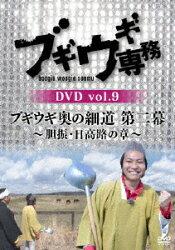 ブギウギ専務DVD vol.9 ブギウギ 奥の細道 第二幕〜胆振・日高路の章〜