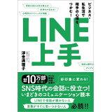 LINE上手
