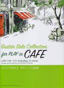 カフェで流れるギター・ソロ曲集