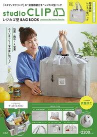 studio CLIP レジカゴ型 BAG BOOK