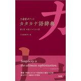 三省堂ポケットカタカナ語辞典第2版中型プレミ