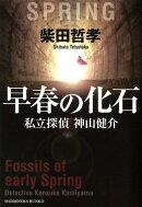 早春の化石
