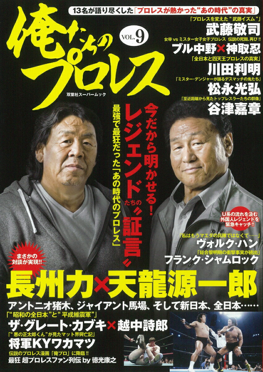 俺たちのプロレス(9) [ 双葉社 ]