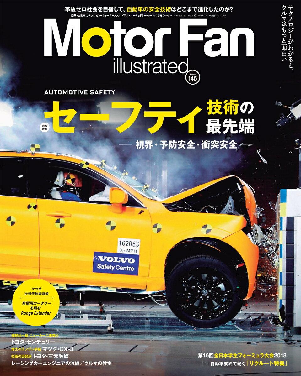 Motor Fan illustrated(Vol.145) 特集:セーフティ技術の最先端 (モーターファン別冊)