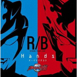ウルトラマンR/B オープニング主題歌「Hands」 [ オーイシマサヨシ ]