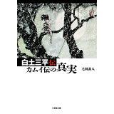 白土三平伝 (小学館文庫)