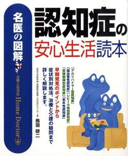 認知症の安心生活読本