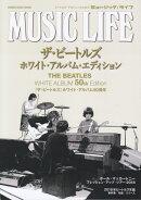 MUSIC LIFEザ・ビートルズ ホワイト・アルバム・エディション