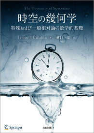 時空の幾何学 特殊および一般相対論の数学的基礎 [ James J. Callahan ]