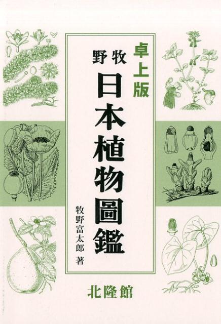 牧野日本植物図鑑 卓上版 [ 牧野富太郎 ]