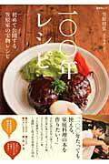 一〇〇年レシピ