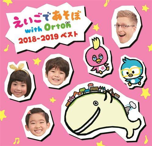 えいごであそぼ with Orton 2018-2019ベスト [ (キッズ) ]