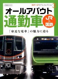 Nゲージモデルコレクション(3) オールアバウト通勤車JR&国鉄 「身近な電車」の魅力に迫る (イカロスMOOK)