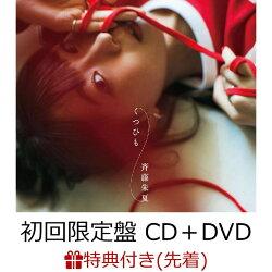 【先着特典】くつひも (初回限定盤 CD+DVD) (ポストカード付き)
