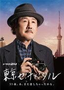 東京センチメンタル Blu-ray BOX【Blu-ray】