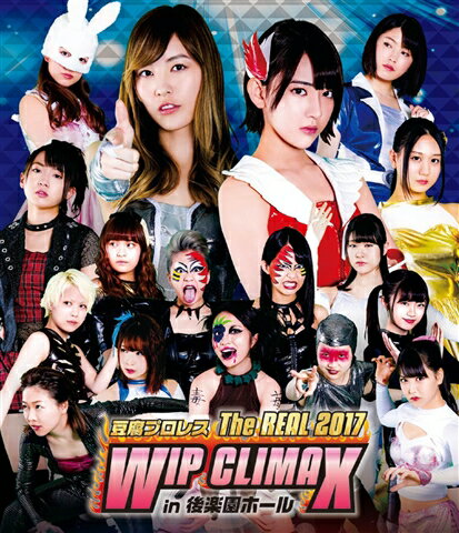 豆腐プロレス The REAL 2017 WIP CLIMAX in 8.29 後楽園ホール【Blu-ray】 [ 大家志津香 ]