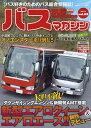 バスマガジンvol.83 (バスマガジンMOOK) [ ベストカー ]