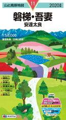 磐梯・吾妻(2020年版)