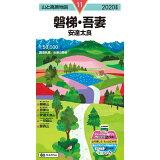 磐梯・吾妻(2020年版) (山と高原地図)