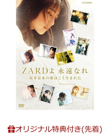 【楽天ブックス限定先着特典】ZARDよ 永遠なれ 坂井泉水の歌はこう生まれた(アクリルキーホルダー) [ ZARD ]