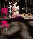 お柳情炎 縛り肌【Blu-ray】 [ 谷ナオミ ]