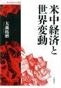 米中経済と世界変動 (シリーズ現代経済の展望) [ 大森拓磨 ]