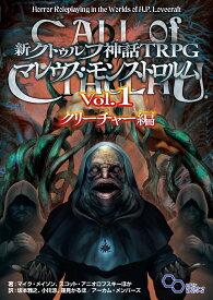 新クトゥルフ神話TRPG マレウス・モンストロルム Vol.1 クリーチャー編(1) [ マイク・メイソン ]