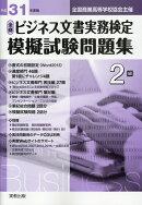 全商ビジネス文書実務検定模擬試験問題集2級(平成31年度版)