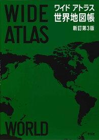 ワイドアトラス 世界地図帳 新訂第3版 [ 平凡社 ]