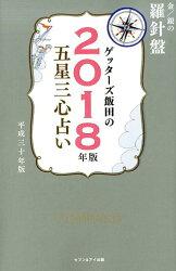ゲッターズ飯田の五星三心占い金/銀の羅針盤(2018年版)