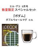 ELLE DECOR (エル・デコ) 2016年8月号 × 『ボダム』BISTROダブルウォールマグ0.3L 特別セット