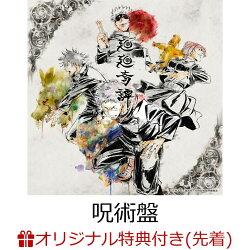 【楽天ブックス限定先着特典】廻廻奇譚 / 蒼のワルツ (初回限定盤 CD+DVD)【呪術盤】(クリアしおり)