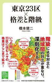 東京23区×格差と階級 (中公新書ラクレ 741) [ 橋本 健二 ]