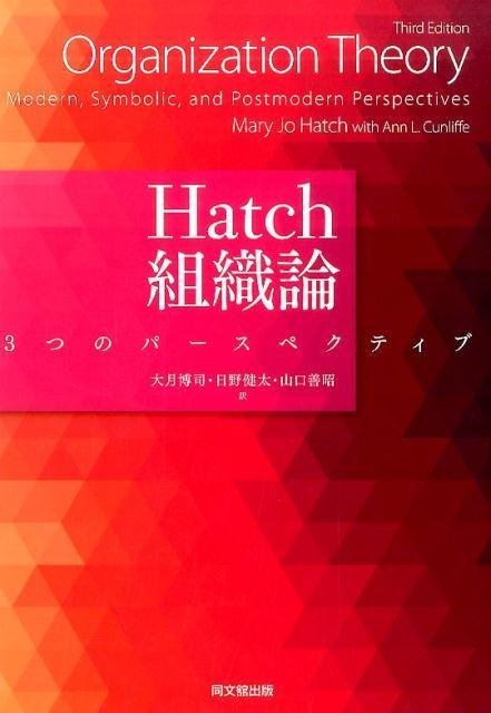 Hatch組織論 多様なパースペクティブ [ メアリー・ジョー・ハッチ ]