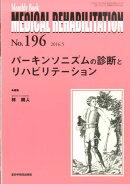 MEDICAL REHABILITATION(no.196)