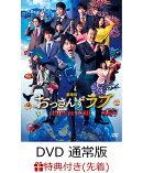 【先着特典】劇場版おっさんずラブ DVD 通常版(名シーン再現てんくぅんミニクリアファイル付き)