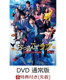 【先着特典】劇場版おっさんずラブ DVD 通常版(名シーン再現てんくぅんミニクリアファイル付き) [ 田中圭 ]