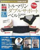 【バーゲン本】自力で腰痛改善2重締め付け!トルマリンダブルサポートベルトBOOK