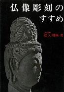【バーゲン本】仏像彫刻のすすめ