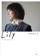 【予約】Lily --日々のカケラーー