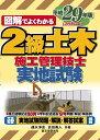 2級土木施工管理技士 実地試験 平成29年版 (図解でよくわかる) [ 速水 洋志 ]