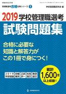 2019 学校管理職選考 試験問題集
