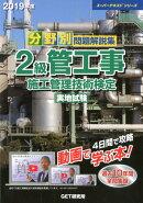 分野別問題解説集2級管工事施工管理技術検定実地試験(2019年度)