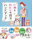 【バーゲン本】いぬとわたしの防災ハンドブック
