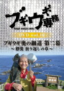 ブギウギ専務DVD vol.10 ブギウギ 奥の細道 第二幕〜襟裳・折り返しの章〜
