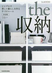 love HOME the 収納 シンプルで美しい暮らしを作る片づけルール 決定版