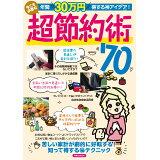 年間30万円得する神アイデア!今こそ必要な超節約術70 (洋泉社MOOK)