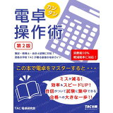 カンタン電卓操作術第2版