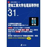 愛知工業大学名電高等学校(平成31年度) (高校別入試問題集シリーズ)